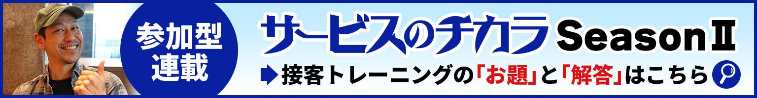 【参加型連載】サービスのチカラ