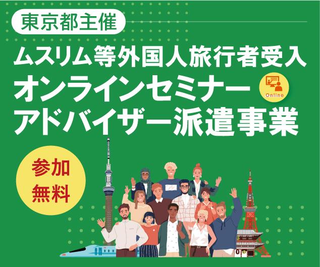 東京ムスリム