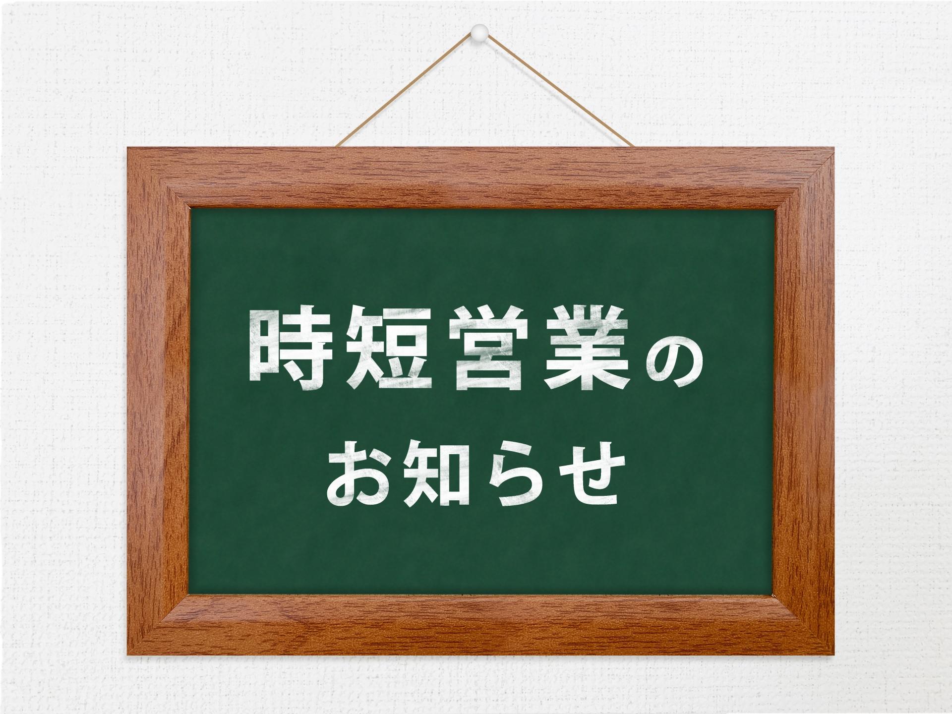 協力 大阪 金 営業 時短