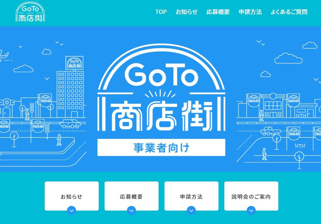 キャンペーン Go 街 to 商店