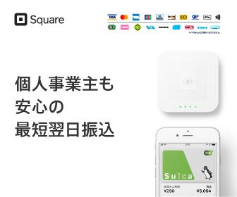 レジットカード決済のSquare